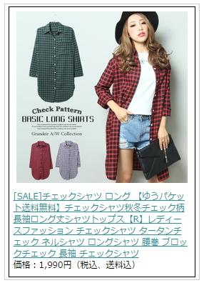 checkshirtlink3
