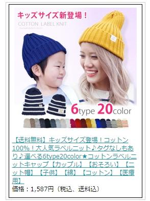 knitlink1