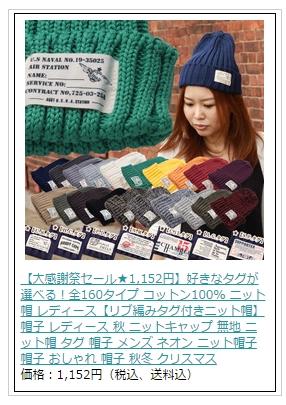 knitlink2