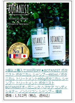 botanistlink1