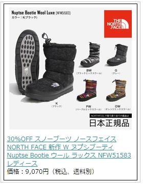 northlink3